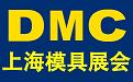 DMC中国国际模具技术和设备展览会